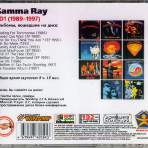 1989-1997 – Mp3 CD-ROM #1 – Cd – Russia – Bootleg.