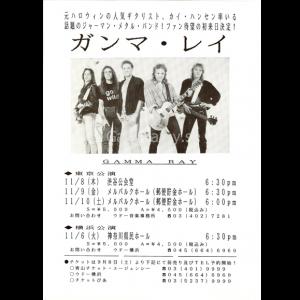 1990 – Japan Tour -90 – Flyer.