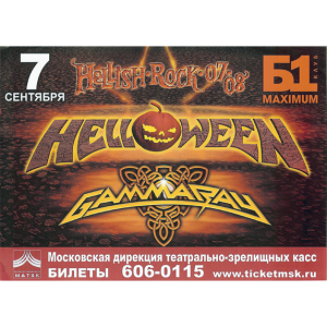 2008 – Hellish Rock 07/08 Tour – 7 September – Russia.