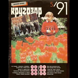 Krugozor Russia Magazine – Nr5 – 1991.