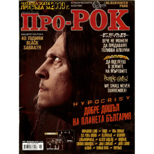 Pro-Rock – Magazine From Bulgaria – Nr66 – 2010.